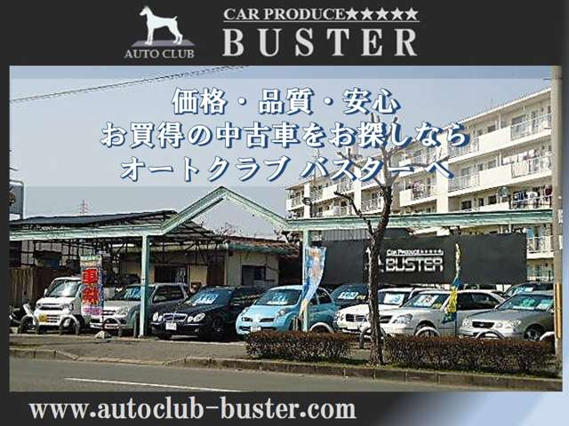 Auto club BUSTER の店舗画像