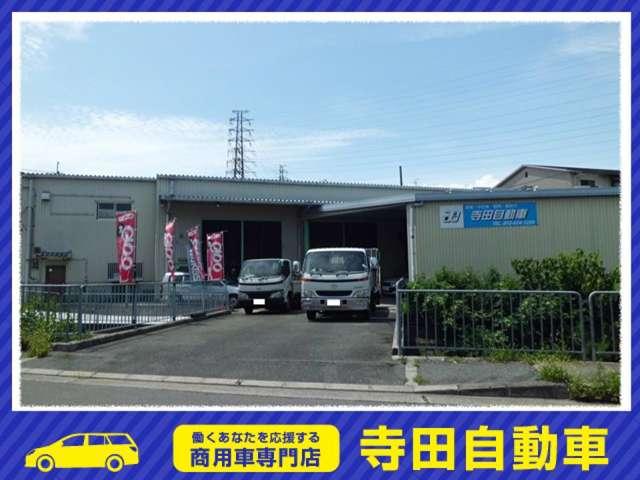 寺田自動車 商用車(プロボックスバン・ADバン)専門店 の店舗画像