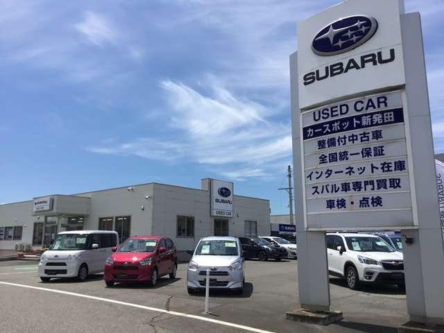[新潟県]新潟スバル自動車(株) カースポット新発田