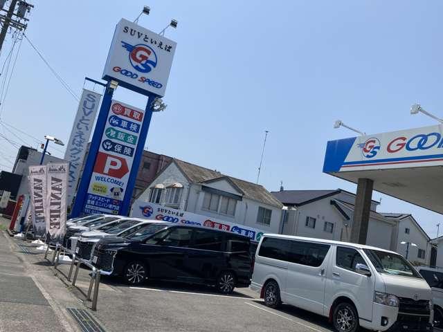グッドスピード 豊橋 SUV専門店の店舗画像