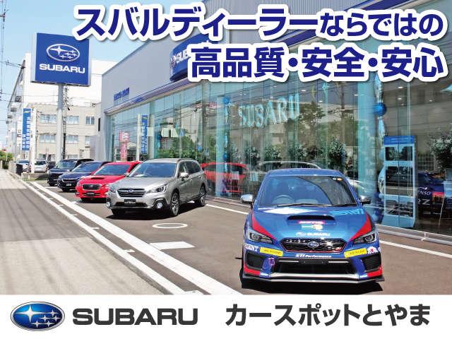 北陸スバル自動車(株) カースポットとやま の店舗画像