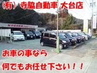 (有)寺脇自動車 大台店 メイン画像