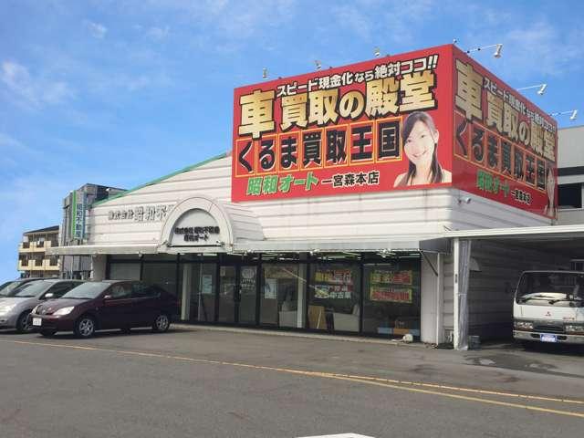 くるま買取王国 昭和オート 一宮森本店の店舗画像