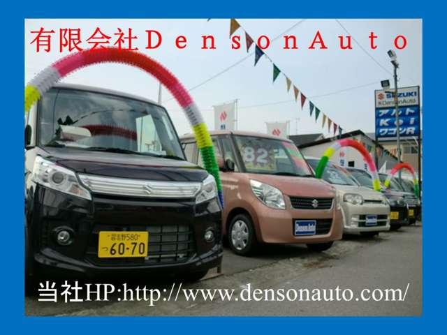 [千葉県]Denson Auto 白井本店 軽自動車専門店