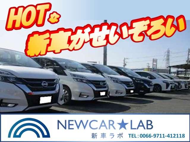 NEWCAR★LAB 新車・未使用車専門店の店舗画像