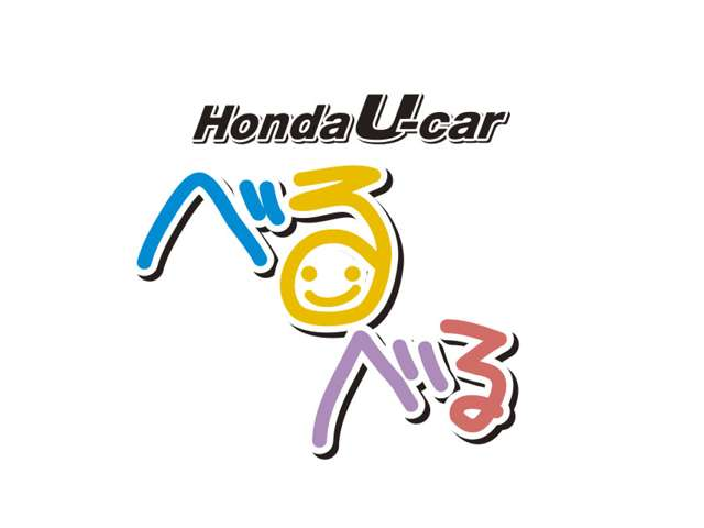 [北海道]Honda U−car べるべる