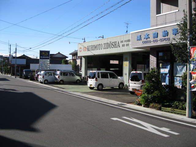クリモト自動車 の店舗画像