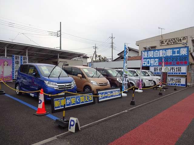 後閑自動車工業 50号店展示場の店舗画像