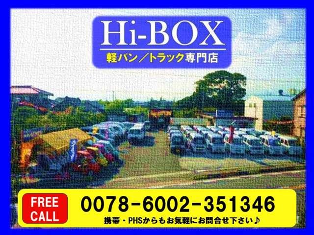 [埼玉県]Hi−BOX(ハイボックス) 軽バン/トラック専門店