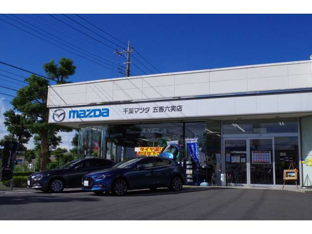 千葉マツダ 五香六実店の店舗画像