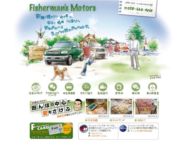 FISHERMAN'S MOTORS紹介画像