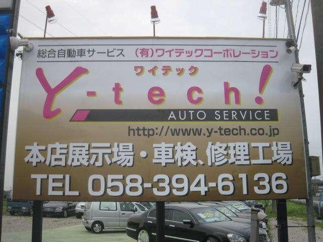 [岐阜県]Y−tech!AUTO SERVICE