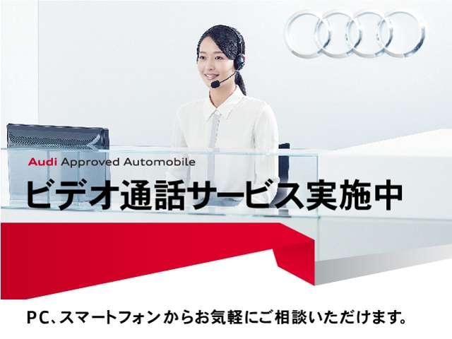 [東京都]Audi Approved Automobile調布