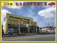 車市場(有)松本自動車整備工場