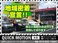 QUICK MOTION クイックモーション 本店