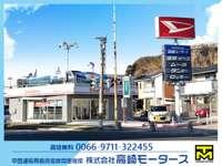 (株)高崎モータース