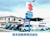 高木自動車株式会社 メイン画像