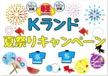 [鹿児島県]Kランド鹿児島 軽39.8万円専門店