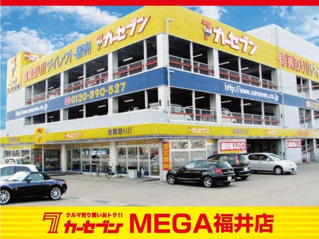 カーセブンMEGA福井店 の店舗画像