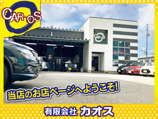 [石川県]有限会社 カオス