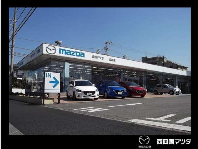 西四国マツダ 山越店の店舗画像