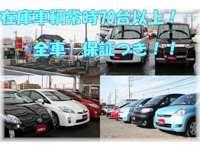 展示車両50台以上!品質と価格に自信あります!さらに保証付車両販売!
