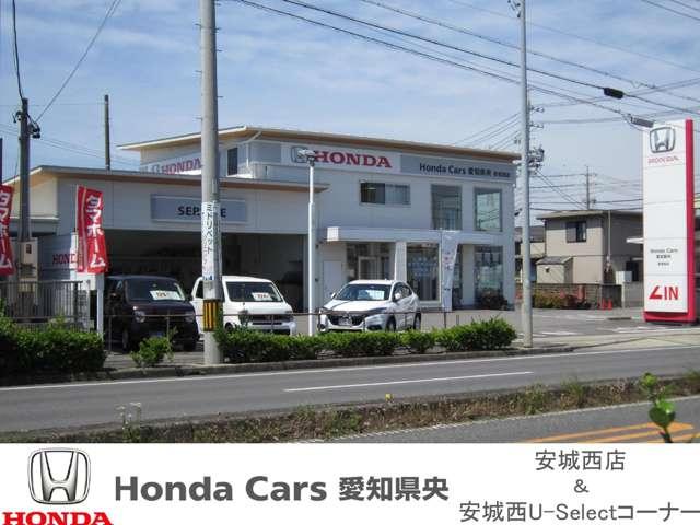 Honda Cars 愛知県央 安城西店の店舗画像