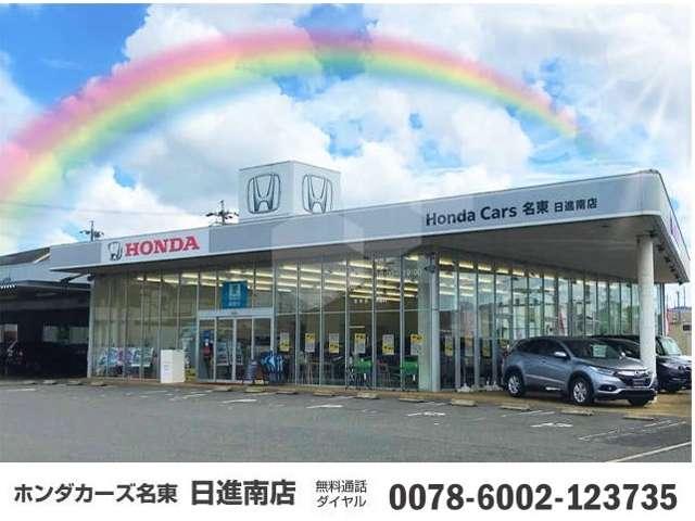 [愛知県]Honda Cars名東 日進南店
