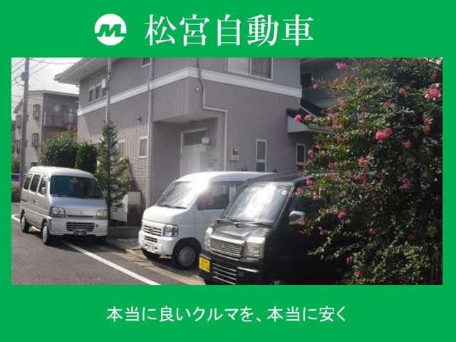 [東京都]松宮自動車