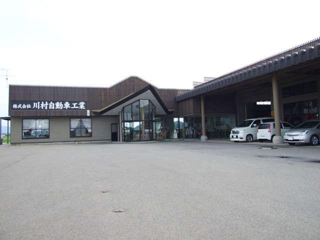 (株)川村自動車工業紹介画像