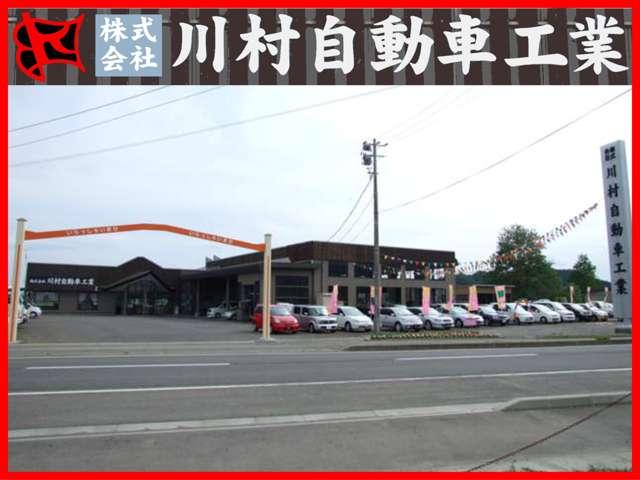 [秋田県](株)川村自動車工業