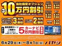☆岡山県下最大級の展示場に届出済未使用車を多数展示中☆来店の方のみ販売いたします
