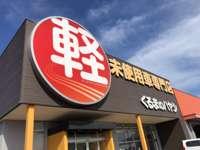 ☆岡山県下最大級の展示場に届出済未使用車を多数展示中☆ご来店の方のみ販売致します