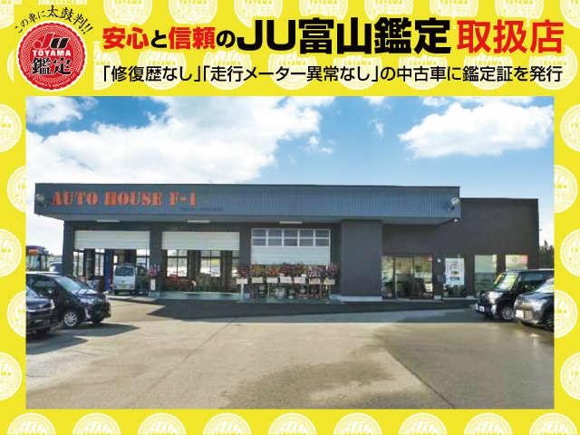 オートハウス F−1 の店舗画像