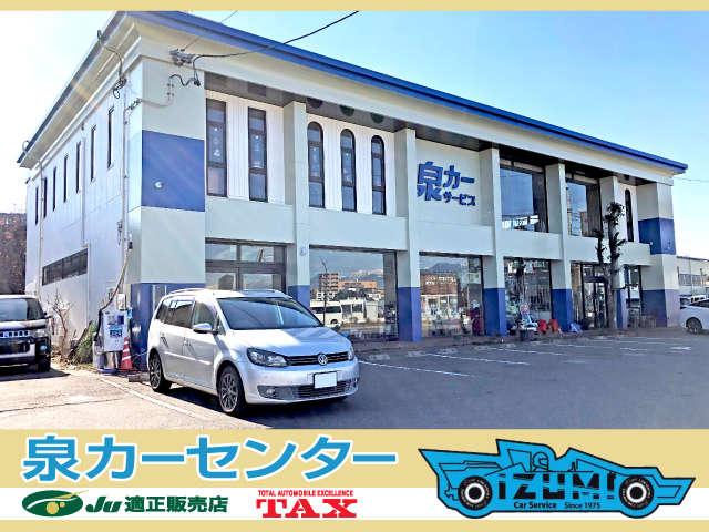 [長野県]泉カーセンター
