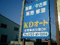 [大阪府]KDオート