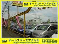 ASAグループ 株式会社オートスペースアクセル 本店 メイン画像
