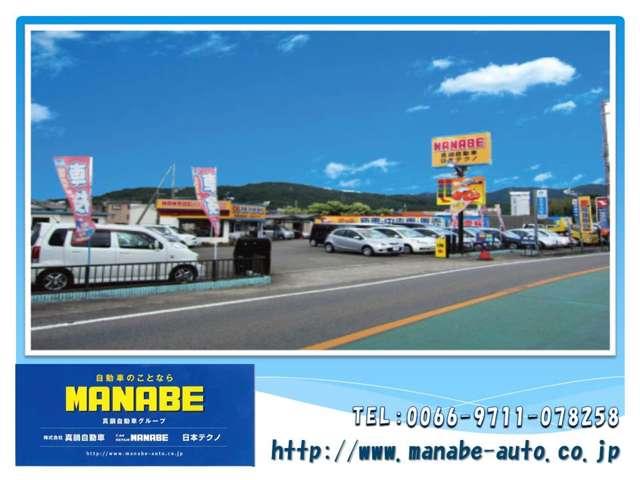 (株)真鍋自動車 の店舗画像