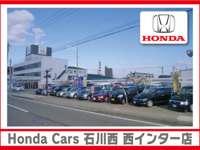 HondaCars石川西 西インター店