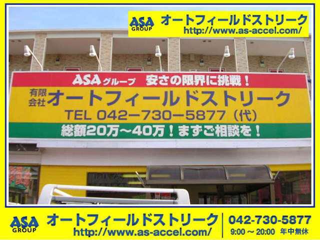 [神奈川県]ASAグループ オートフィールドストリーク