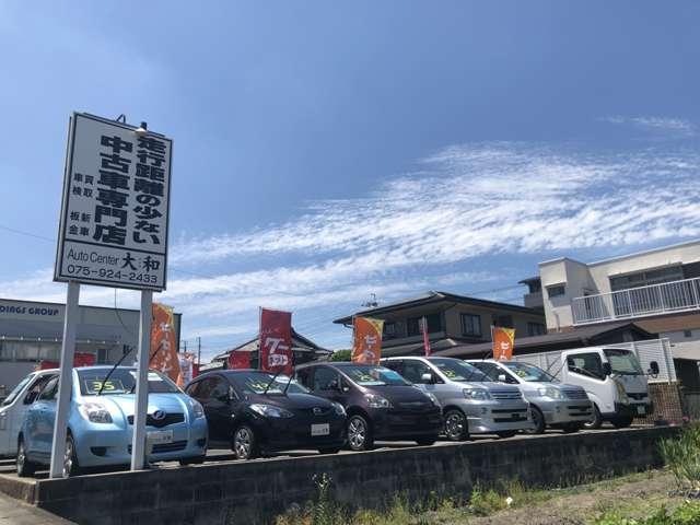 オートセンター大和 の店舗画像