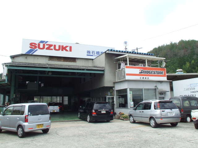 [広島県]石橋商会
