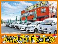 松沢車体工業