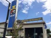 (有)長谷川サービスショップ メイン画像