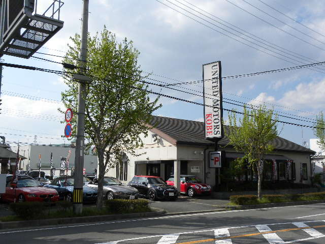 UNITED MOTORS KOBE(ユナイテッドモータース神戸) の店舗画像