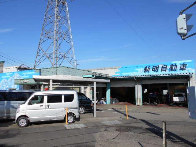 新明自動車商会 の店舗画像