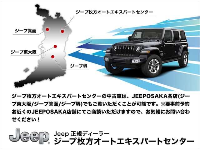ジープ 大阪 東