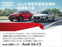 2019年Audi認定中古車販売台数全国1位