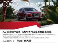 AudiのSUV、Qモデル専門店、在庫台数全国最大級。