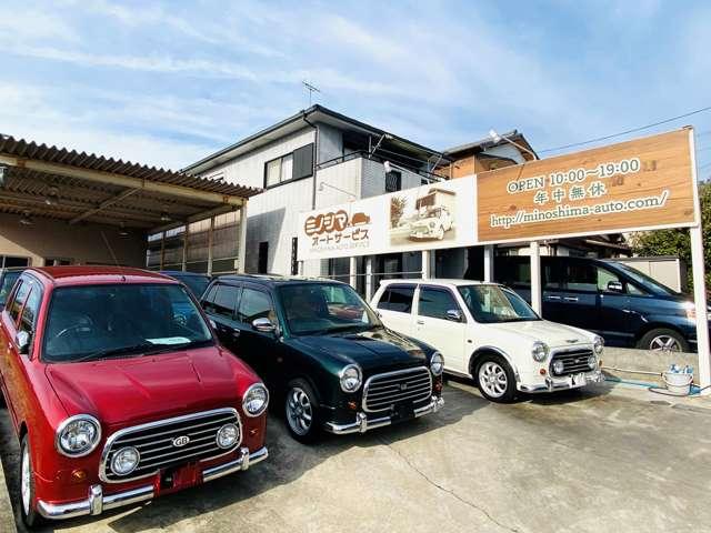 ミノシマオートサービス の店舗画像